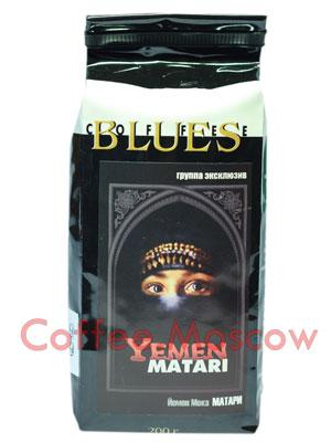 Кофе Блюз Yemen Matari в зернах 200 гр