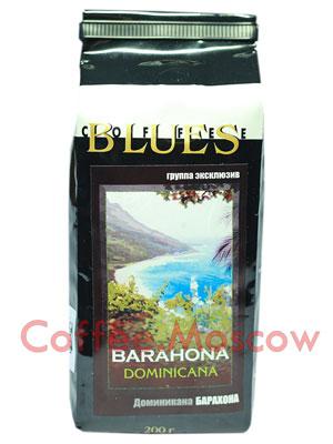 Кофе Блюз Dominikana Barahona в зернах 200 гр