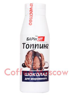 Топпинг Баринофф Шоколад 0,22 л