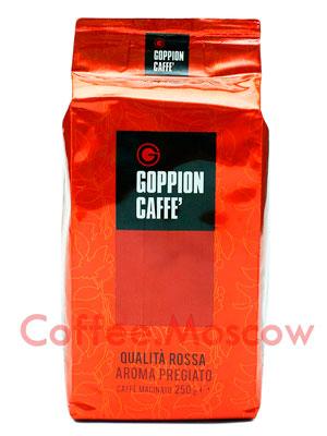 Кофе Goppion Caffe молотый Qualita Rossa Aroma Pregiato 250гр