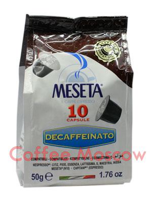 Кофе Meseta в капсулах Deccaffeinated (Nespresso)