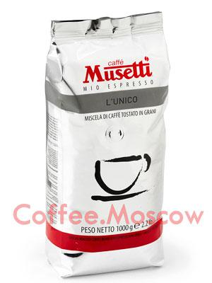Кофе Musetti в зернах L Unico 1 кг