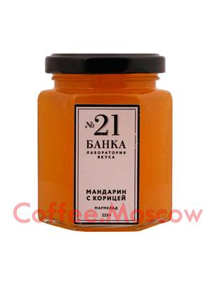 Мармелад Банка. Лаборатория вкуса Мандарин с корицей 225 гр