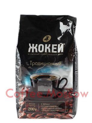 Кофе Жокей в зернах Традиционный 200 гр