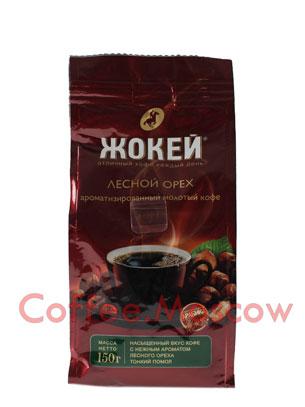 Кофе Жокей молотый Лесной орех 150 гр