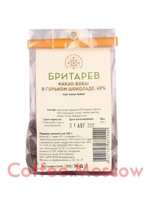 Бритарев Какао-бобы в шоколаде 100 гр