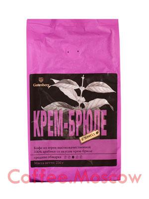 Кофе Gutenberg в зернах Крем-Брюле 250 гр
