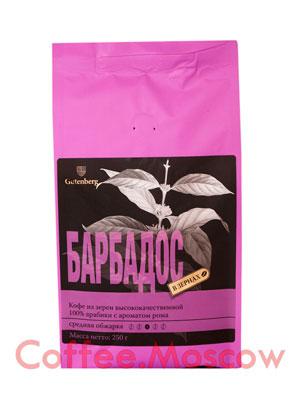 Кофе Gutenberg в зернах Барбадос (Ром) 250 гр