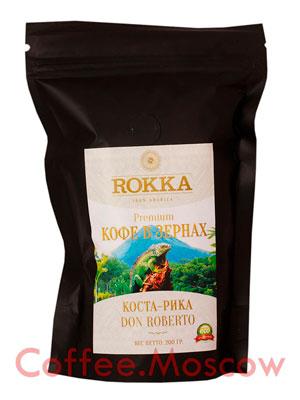 Кофе Rokka в зернах Коста-Рика 200 гр