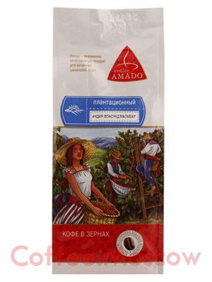 Кофе Amado в зернах Индия Монсунд Малабар 200 гр