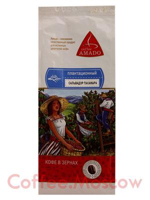 Кофе Amado в зернах Сальвадор 200 гр