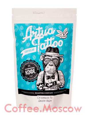 Кофе Artua Tattoo Coffeelab Сальвадор Ля Джойя Фарм в зернах 250 гр