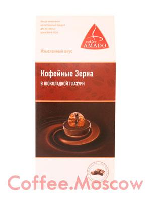 Кофе Amado в зернах Кофейные зерна в шоколаде 100 гр