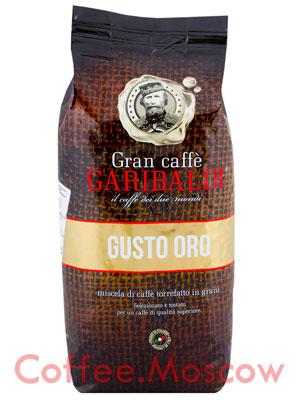Кофе в зернах Garibaldi Gusto Oro 1 кг