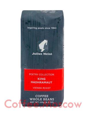 Кофе Julius Meinl в зернах King Hanhramaut