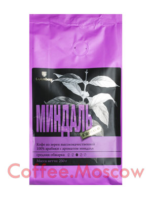 Кофе Gutenberg в зернах Марципан (Миндаль) 250 гр