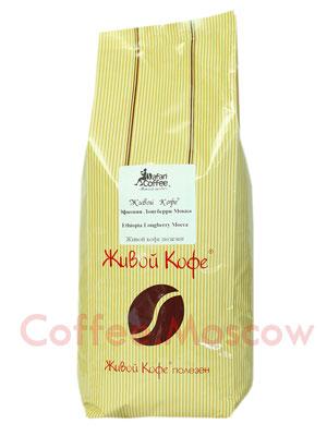 Живой кофе в зернах Эфиопия Лонгберри Мокка 1 кг