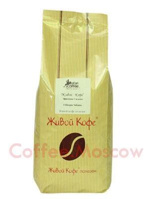 Живой кофе в зернах Эфиопия Сидамо 1 кг