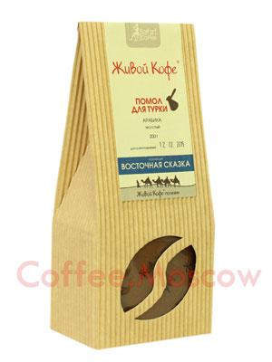 Живой кофе молотый Восточная сказка для турки 200 гр